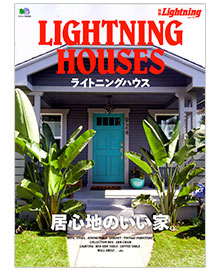 (別冊Lightning vol.172)LIGHTNING HOUSES